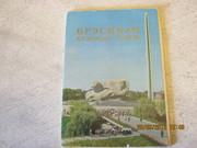 «Брестская крепость – герой» комплект открыток