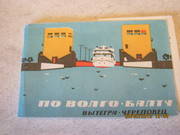 По Волго-Балту    комплект открыток