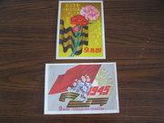 2 почтовые открытки 9 Мая